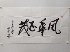 保真书画,田云毓书法《风华正茂》,软片,尺寸69.5×128.5cm。田云毓,毛体书法传承人,毛泽东主席贴身卫士,中国毛体书法家协会顾问。