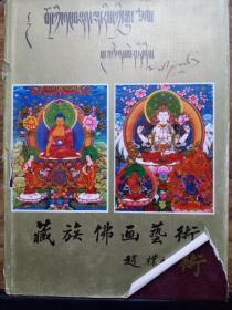 藏族佛画艺术
