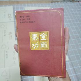金刚气功(1985年一版一印)