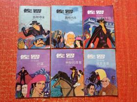 《佐罗》1~6 全6册:炸坝夺水、真相大白、将军的下场、计谋、神秘的旅客、拉蒙要塞【根据外国同名电视动画片精心改编而成的图画册。】