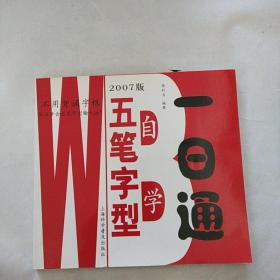 五笔字型自学一日通(2007版)