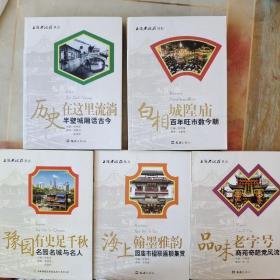 上海老城厢丛书全五册(内页干净未翻阅)