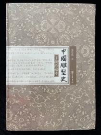 中国雕塑史(手稿珍藏本)