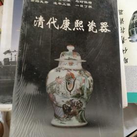 清代康熙瓷器