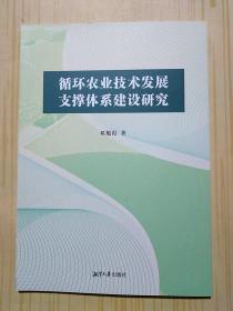 循环农业技术发展支撑体系建设研究
