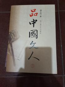 品中国文人(1-4)