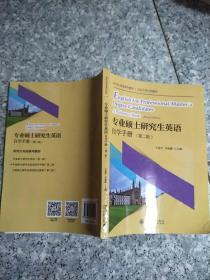 专业硕士研究生英语自学手册(第二版)  原版二手内页有点笔记不影响阅读