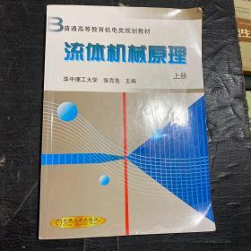普通高等教育机电类规划教材:流体机械原理(上)