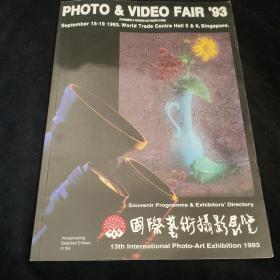 国际艺术摄影展览1993