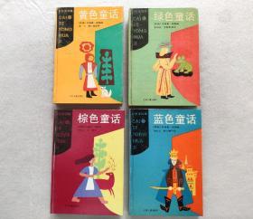 安德魯?朗格彩色童話集 全套合售(精裝8冊)