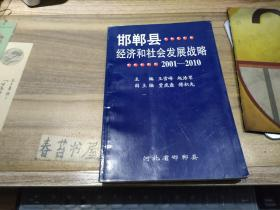 邯郸县经济和社会发展战略【2001---2010】