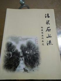 清泉石上流――陶捷国画作品选(作者陶捷签名赠本)