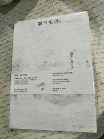氧气生活 徽之风物(七月)