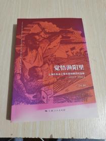 觉悟渔阳里 中册