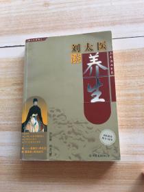 刘太医谈养生:三分治七分养