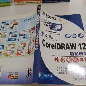 中文版CoreIDRAW12图形创作精彩实例详解【有附带光盘】