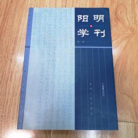 阳明学刊.第一辑(一版一印)