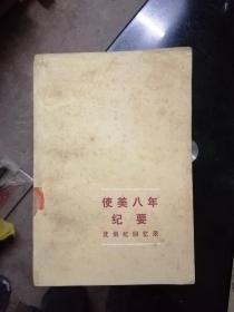 使美八年纪要--沈剑虹回忆录(七十年代国民党驻美大使)