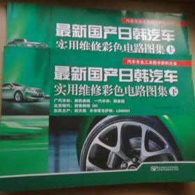 汽车专业工具图书资料大全:最新国产日韩汽车实用维修彩色电路图集(上下全)——(8开正版 全铜版纸彩印)