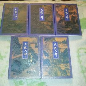 天龙八部1-5(全5册)