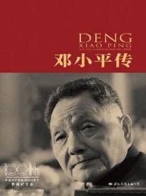邓小平传 中国共产党成立100周年典藏纪念版,西方政要眼中的邓小平
