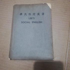 民国版:李氏社交英语