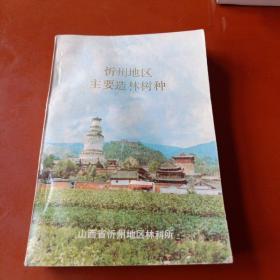 忻州地区主要造林树种