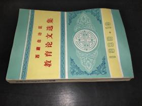 西藏自治区教育论文选集
