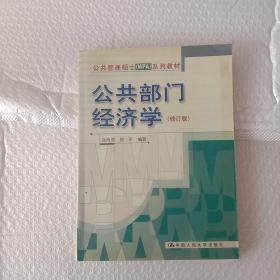 公共管理硕士MPA系列教材:公共部门经济学(修订版)