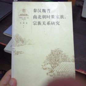 秦汉魏晋南北朝时期家族、宗族关系研究(书中有少许勾画)