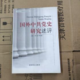 国外中共党史研究述评