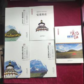 一览壤巴拉系列丛书:林海壤塘·生态典范、壤巴拉文化多元化、香拉东吉圣山的传说、觉囊简述、展读壤巴拉(五本合售)