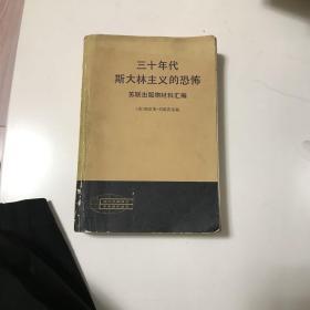 三十年代斯大林主义的恐怖