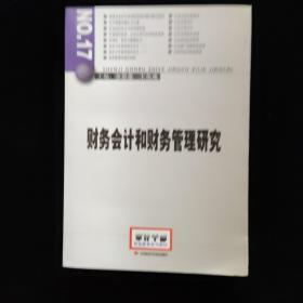 2014年高级审计师考试教材财务会计和财务管理研究(沿用2013年版)