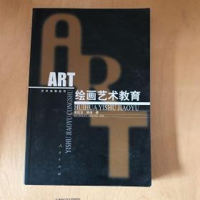 绘画艺术教育