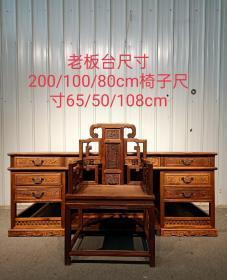 花梨木办公桌老板椅一套,做工精细雕刻漂亮,分体组装,大气上档次,品相完好尺寸见图