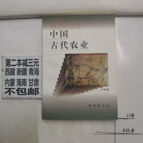 中国古代农业