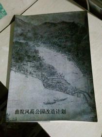 (杭州西湖风景区)曲院风荷公园改造计划
