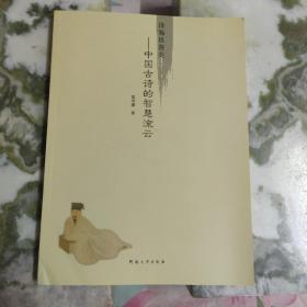 诗海真善美——中国古诗的智慧流云