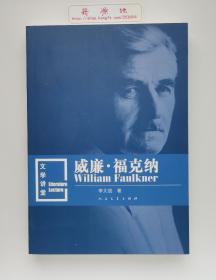 文学讲堂:威廉•福克纳   一版一印