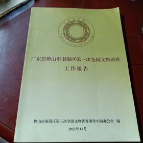 《广东省佛山市南海区第三次全国文物普查工作报告》