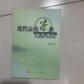 近代云南茶业经济研究