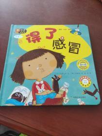 幼儿园区角绘本书  中班1  得了感冒