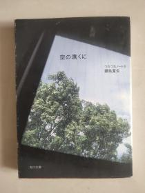 空の远くに   (日文原版 绘图较多)