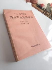 """""""二五""""普法商业专业法规读本"""