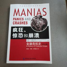 疯狂、惊恐和崩溃:金融危机史