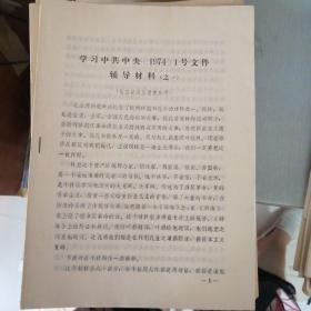 学习中共中央[1974]1号文件辅导材料(之一)
