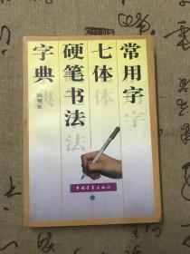 常用字七体硬笔书法字典