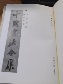 中国书法全集 35 宋辽金 黄庭坚一(无书皮毛边书 品相具体看图)