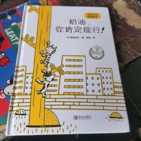 宫西达也的哲思绘本(精装2册)萌猫幽默生活哲思,轻松解压,积极思考!
